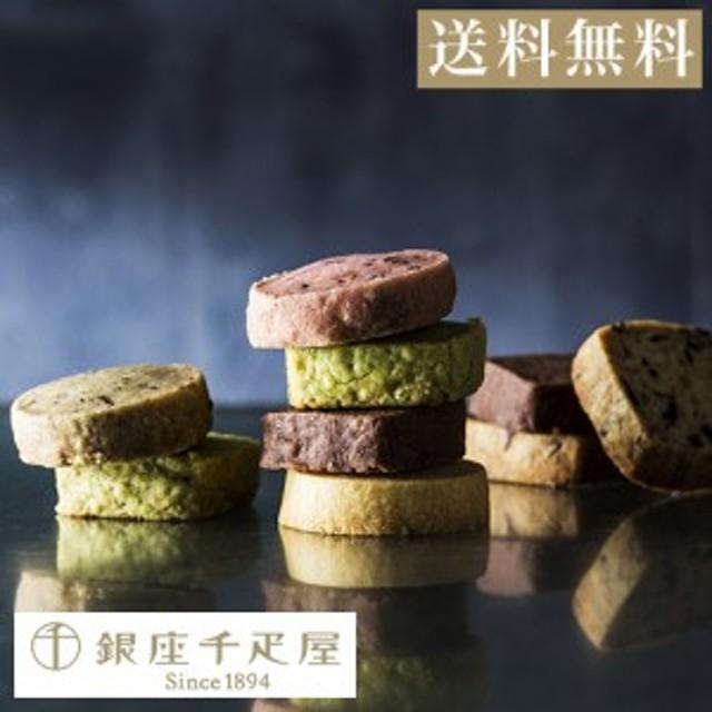 敬老の日 焼き菓子 パティスリー銀座千疋屋 フルーツ ギフト Gift 贈り物 送料無料 銀座クッキー詰合せ