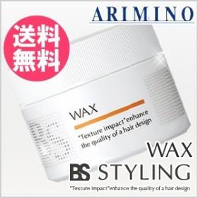 ■■【送料無料】アリミノ BSスタイリング ワックス 110g /ARIMINO