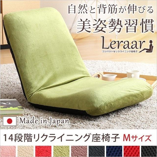 美姿勢習慣、コンパクトなリクライニング座椅子(Mサイズ)日本製 | Leraar-リーラー-