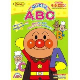 【おまかせ便で送料無料】知育ぬりえ はじめてのABC それいけ!アンパンマン B5サイズ サンスター文具 知育玩具 英語