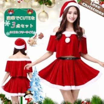 サンタクロース クリスマス コスプレ レディース セクシー 衣装 オフショルダー 肌見せ スカート 上下セット 帽子 コスチューム