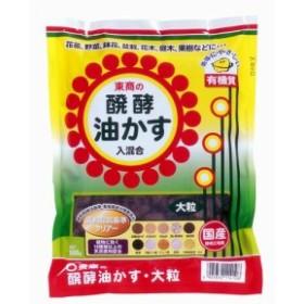 有機肥料 東商 醗酵油かす・大粒 500g