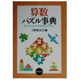 算数パズル事典/上野富美夫(編者)