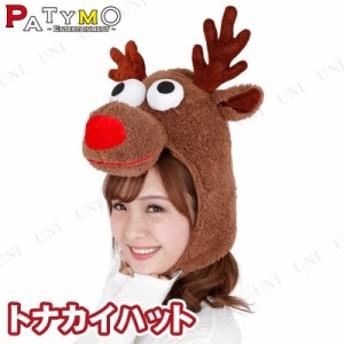 Patymo トナカイハット クリスマス コスプレ 変装グッズ 仮装 小物 帽子 キャップ かぶりもの