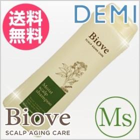 【送料無料】デミ ビオーブ MS モイストスキャルプシャンプー 250ml /医薬部外品/Biove/DEMI