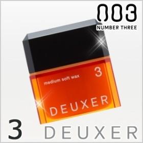 ∴∵ナンバースリー デューサー ミディアムソフトワックス3 80g /DEUXER/no3/003/NUMBER THREE
