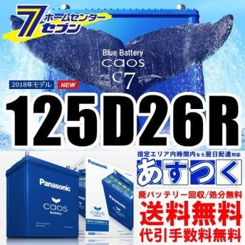 バッテリー カオス 125D26R/C7 標準車 充電制御車用 パナソニック 廃バッテリー回収
