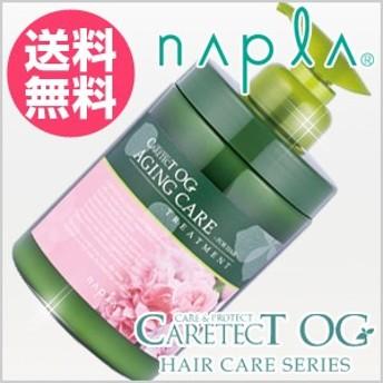 ■■【送料無料】ナプラ ケアテクト OG トリートメント AC 650g ポンプ ボトル /napla