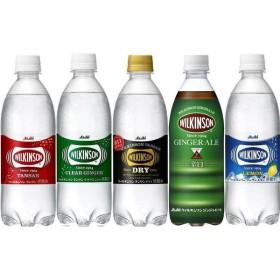 ウィルキンソン炭酸5本セット(タンサン クリアジンジャ ドライ ジンジャエール レモン)各1本 炭酸水 WILKINSON 500ml×5本