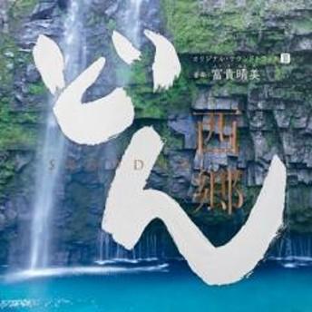TV サントラ / 大河ドラマ 西郷どん オリジナル・サウンドトラックIII 音楽: 富貴晴美【CD】