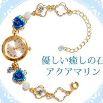 薔薇と天然石アクアマリンの腕時計!パワーストーンおしゃれで可愛いくて願いが叶うアクセサリー