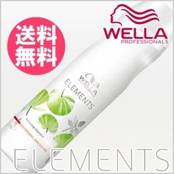 【送料無料】ウエラ エレメンツ シャンプー 250ml /WELLA