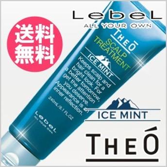 【送料無料】ルベル ジオ スキャルプトリートメント アイスミント 240ml /メンズ用/Men's THEO/LebeL