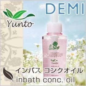 デミ ユント インバスコンクオイル 75ml 集中ケア /Yunto/DEMI
