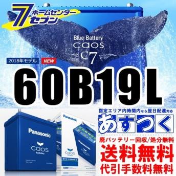 バッテリー カオス 60B19L/C7 標準車 充電制御車用 パナソニック 廃バッテリー回収
