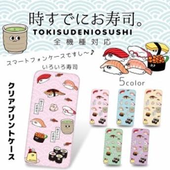 時すでにお寿司。 クリア ハード プリント / いろいろ寿司 キャラクター スマホ カバー スマホケース 全機種対応 人気 柔らかい 軟質 ケ
