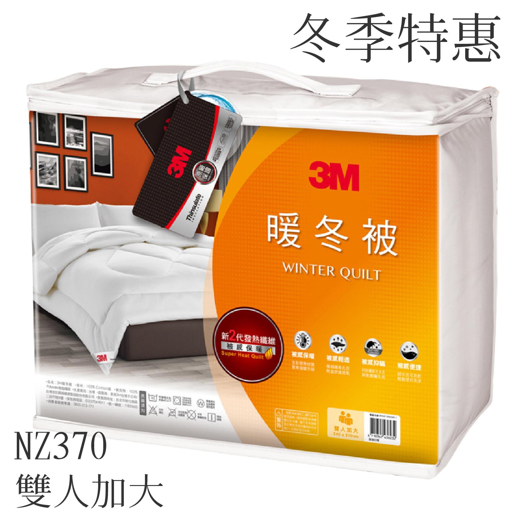 歲末暖心~【3M】NZ370 暖冬被 雙人加大 新2代發熱纖維 可水洗 棉被 被子 暖被 寢具 防蹣 居家 公司貨
