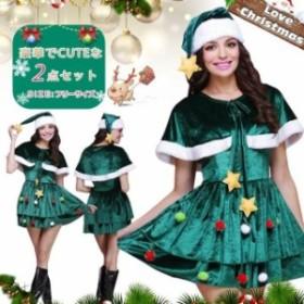 クリスマス コスプレ レディース クリスマスツリー 緑 グリーン ポンポン飾り ケープスリーブ ワンピース 帽子 コスチューム かわいい