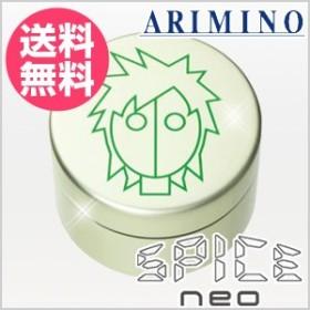 【送料無料】アリミノ スパイスネオ ハードワックス 100g /ARIMINO