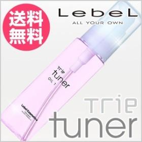 ∴∵【送料無料】ルベル トリエ チューナー オイル1 60ml /LebeL