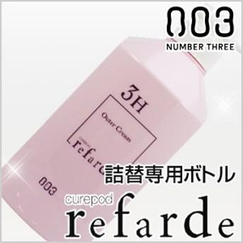 ∴∵ナンバースリー ルファルデ アウタークリーム 3H 500g 詰替専用空ボトル /no3/003/NUMBER THREE