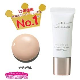 マキアレイベル 新薬用クリアエステヴェール 13ml ナチュラル 日本製 SPF35 PA+++ マキアレーベル Macchia Label
