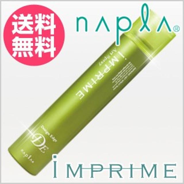 ■■【送料無料】ナプラ インプライム アートスプレー デザインエッジ 180g /iMPRIME/napla