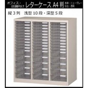 レターケース おしゃれ A4 引き出し 収納 スチール キャビネット オフィス 大容量 透明 書類棚 書類 ケース ファイル ボックス 棚 ラック