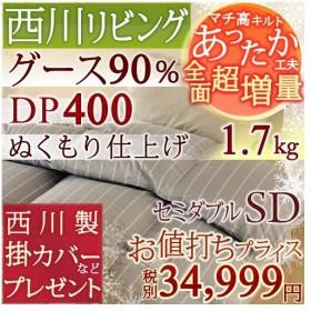 羽毛布団  セミダブル 掛カバーなど豪華特典付  西川 日本製 超増量1.7kg ホワイトグースダウン90% DP400  全面増量