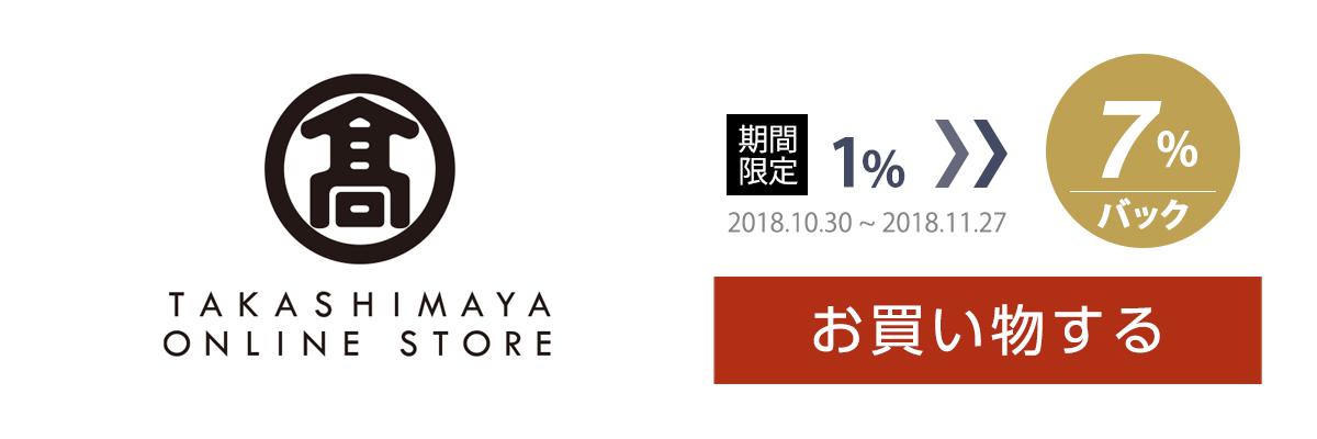 高島屋オンラインストア、期間中(2018.10.30 ~ 2018.11.27)LINEショッピング経由でお買い物すると購入金額の7%LINEポイントが還元!
