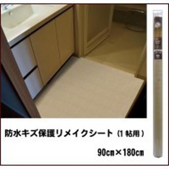 床材 フローリング クッションフロア DIY 防水 拭ける マット シート 張り替え 激安 トイレ キッチン 洗面所 厚手 1畳 90×180 リフォー