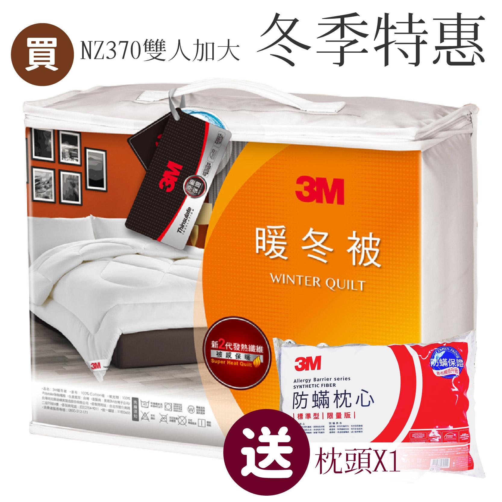 歲末暖心~【送防蹣枕1顆】3M NZ370 暖冬被 雙人加大 新2代發熱纖維 可水洗 棉被 暖被 寢具 防蹣 公司貨