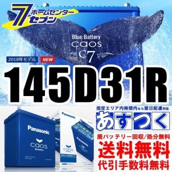 バッテリー カオス 145D31R/C7 標準車 充電制御車用 パナソニック 廃バッテリー回収