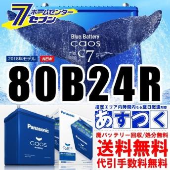 バッテリー カオス 80B24R/C7 標準車 充電制御車用 パナソニック 廃バッテリー回収