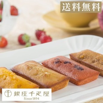 焼き菓子 パティスリー銀座千疋屋 フルーツ ギフト Gift 贈り物 送料無料 銀座フルーツフィナンシェA