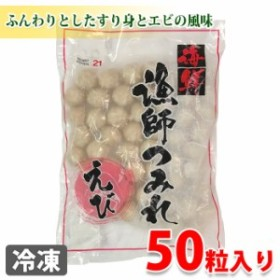 海鮮 漁師つみれ(えび)50粒入りパック