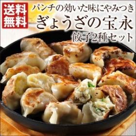 ぎょうざの宝永 餃子2種セット 送料無料 餃子20個×2・チーズ餃子15個<お届け日未定>