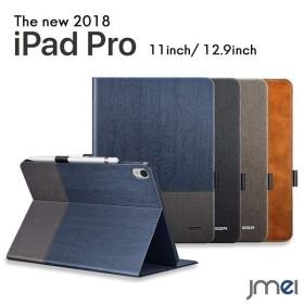 iPad Pro 11インチ 12.9インチ ケース 2018年 オートスリープ機能 二つ折 アイパッド プロ カバー スタンド機能 レザー 合皮 液晶保護 全面保護 タブレット対応