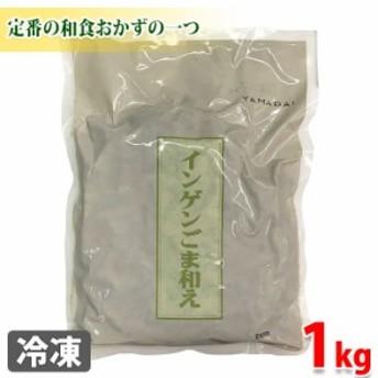 インゲンごま和え 1kg(冷凍)