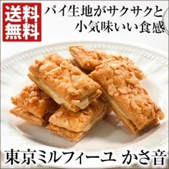 東京ミルフィーユ かさ音 15個入 菓輪舎 東京 土産 スイーツ パイ ホワイト チョコ お取り寄せ 産直 グルメ