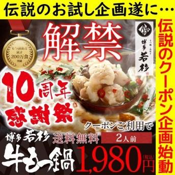 博多 牛もつ鍋 お試しセット(2人前)新味登場 ごま豆乳味 グルメ 鍋セット 送料無料 ポイント消化 お取り寄せ