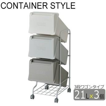 ゴミ箱 3段 ワゴン 縦型 コンテナスタイル5 CS5-60 21L×3個 MIX6(グレーミックス)