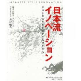 日本流イノベーション 日本企業の特性を活かす成功方程式/吉村慎吾