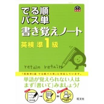 でる順 パス単 書き覚えノート 英検 準1級