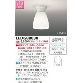 【法人様限定】東芝 LED小形シーリングライト (ランプ別売) LEDG88030