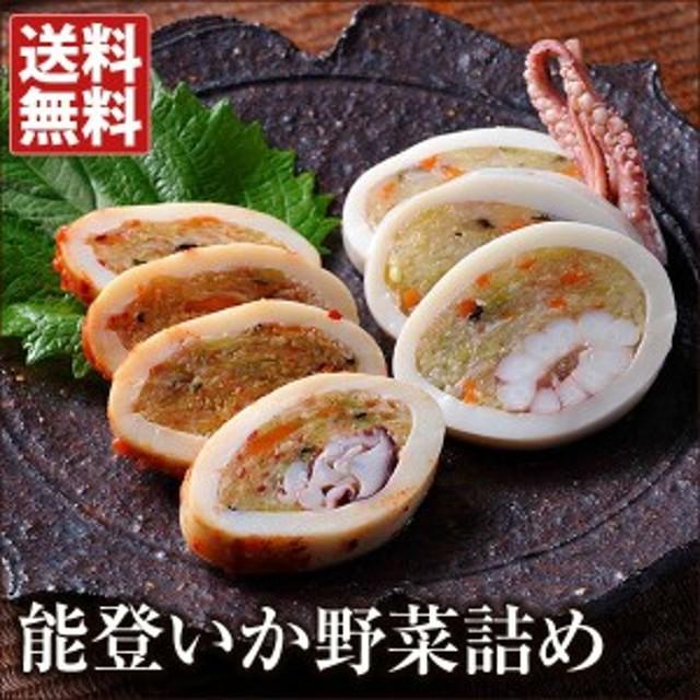 能登いか野菜詰め(2種セット) 送料無料