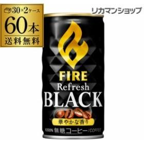 送料無料 キリン ファイア リフレッシュブラック 185g×60本(2ケース) FIRE キリンビバレッジ 缶コーヒー 珈琲 ソフトドリンク 長S