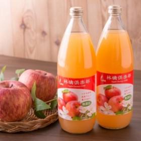フルーツジュース 林檎倶楽部 1000ml 6本 セット りんごジュース 無添加 果汁100% ジュース ストレート りんご 瓶 五代農産加工 青森県