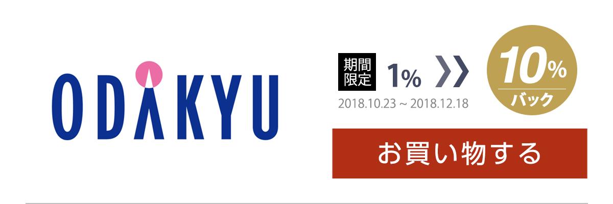 小田急オンライン、期間中(2018.10.23 ~ 2018.12.18)LINEショッピング経由でお買い物すると購入金額の10%LINEポイントが還元!