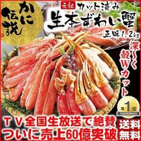 カニ かに ズワイガニ 蟹 ポーション 刺身 かに伝説 殻Wカット生本ずわい1.2kg 総重量1.4kg 生食OK 剥き身 冷凍 送料無料